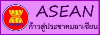 ข้อมูล ASEAN