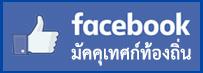facebook มัคคุเทศก์ท้องถิ่น