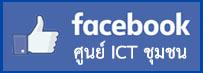 ICT facebook