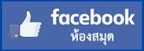 facebook ห้องสมุด