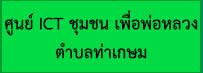 ICT ชุมชนตำบลท่าเกษม